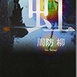 『虹』(周防柳)_書評という名の読書感想文