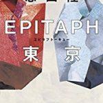 『EPITAPH東京』(恩田陸)_書評という名の読書感想文
