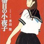『六番目の小夜子』(恩田陸)_書評という名の読書感想文