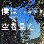 『ふがいない僕は空を見た』(窪美澄)_書評という名の読書感想文