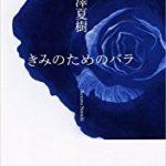 『きみのためのバラ』(池澤夏樹)_書評という名の読書感想文