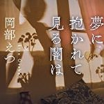 『夢に抱かれて見る闇は』(岡部えつ)_書評という名の読書感想文