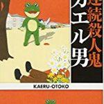 『連続殺人鬼カエル男』(中山七里)_書評という名の読書感想文
