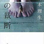 『夏の裁断』(島本理生)_書評という名の読書感想文