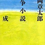 『安岡章太郎 戦争小説集成』(安岡章太郎)_書評という名の読書感想文