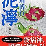 『泥濘』(黒川博行)_書評という名の読書感想文