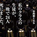『私のクラスの生徒が、一晩で24人死にました。』(日向奈くらら)_書評という名の読書感想文