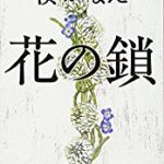 『花の鎖』(湊かなえ)_書評という名の読書感想文