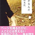 『愛がなんだ』(角田光代)_書評という名の読書感想文