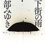 『地下街の雨』(宮部みゆき)_書評という名の読書感想文