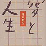 『愛と人生』(滝口悠生)_書評という名の読書感想文