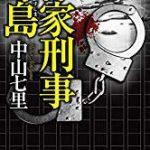 『作家刑事毒島』(中山七里)_書評という名の読書感想文