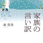 『家族の言い訳』(森浩美)_書評という名の読書感想文