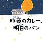 『昨夜のカレー、明日のパン』(木皿泉)_書評という名の読書感想文