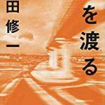 『橋を渡る』(吉田修一)_書評という名の読書感想文