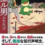 『連続殺人鬼カエル男ふたたび』(中山七里)_書評という名の読書感想文