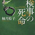 『検事の死命』(柚月裕子)_書評という名の読書感想文