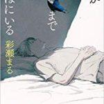 『朝が来るまでそばにいる』(彩瀬まる)_書評という名の読書感想文