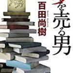 『夢を売る男』(百田尚樹)_書評という名の読書感想文