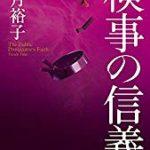 『検事の信義』(柚月裕子)_書評という名の読書感想文