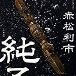 『純子』(赤松利市)_書評という名の読書感想文