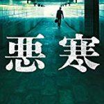 『悪寒』(伊岡瞬)_啓文堂書店文庫大賞ほか全国書店で続々第1位
