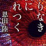 『終わりなき夜に生れつく』(恩田陸)_書評という名の読書感想文