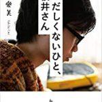 『ただしくないひと、桜井さん』(滝田愛美)_書評という名の読書感想文