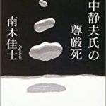『山中静夫氏の尊厳死』(南木佳士)_書評という名の読書感想文