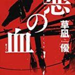 『悪の血』(草凪優)_書評という名の読書感想文