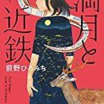 『満月と近鉄』(前野ひろみち)_書評という名の読書感想文