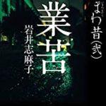『業苦 忌まわ昔 (弐)』(岩井志麻子)_書評という名の読書感想文