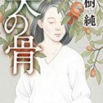 『夫の骨』(矢樹純)_書評という名の読書感想文