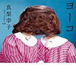 『向こう側の、ヨーコ』(真梨幸子)_書評という名の読書感想文