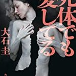 『死体でも愛してる』(大石圭)_書評という名の読書感想文