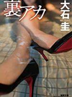 『裏アカ』(大石圭)_書評という名の読書感想文