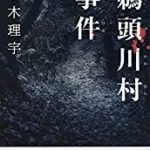 『鵜頭川村事件』(櫛木理宇)_書評という名の読書感想文