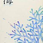 『海』(小川洋子)_書評という名の読書感想文