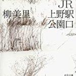 『JR上野駅公園口』(柳美里)_書評という名の読書感想文