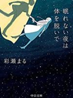 『眠れない夜は体を脱いで』(彩瀬まる)_書評という名の読書感想文