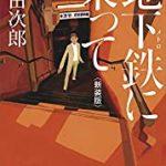『地下鉄に乗って〈新装版〉』(浅田次郎)_書評という名の読書感想文