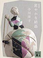 『密やかな結晶 新装版』(小川洋子)_書評という名の読書感想文