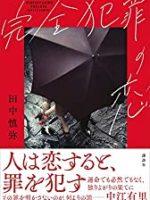 『完全犯罪の恋』(田中慎弥)_書評という名の読書感想文