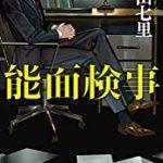 『能面検事』(中山七里)_書評という名の読書感想文