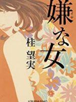 『嫌な女』(桂望実)_書評という名の読書感想文