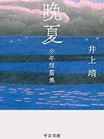 『晩夏 少年短篇集』(井上靖)_書評という名の読書感想文