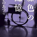 『藤色の記憶』(あさのあつこ)_書評という名の読書感想文