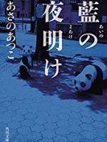 『藍の夜明け』(あさのあつこ)_書評という名の読書感想文
