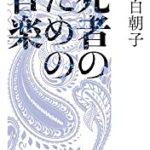 『死者のための音楽』(山白朝子)_書評という名の読書感想文