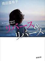 『リバース&リバース』(奥田亜希子)_書評という名の読書感想文